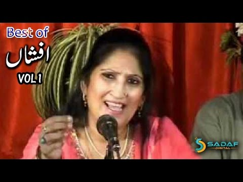 Afshan - Te Akh Be Eman Ho Gae | Best of Afshan