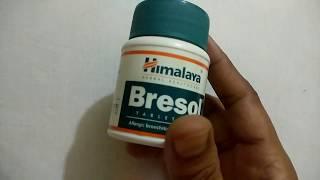 अब हिमालया ब्रेसोल से होगा एलर्जी एवं त्वचा रोगों का अंत।।REVIEW HIMALAYA  BRESOL
