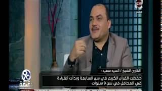 90 دقيقة | القارئ الكبير السيد سعيد في حوار خالص لـ 90 دقيقة في الحلقة الـ 15 في سلسلة دولة التلاوة