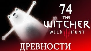 74 [Путешествие: Ведьмачьи Древности, Школа Кота] Игра ВЕДЬМАК 3: Дикая Охота ПРОХОЖДЕНИЕ
