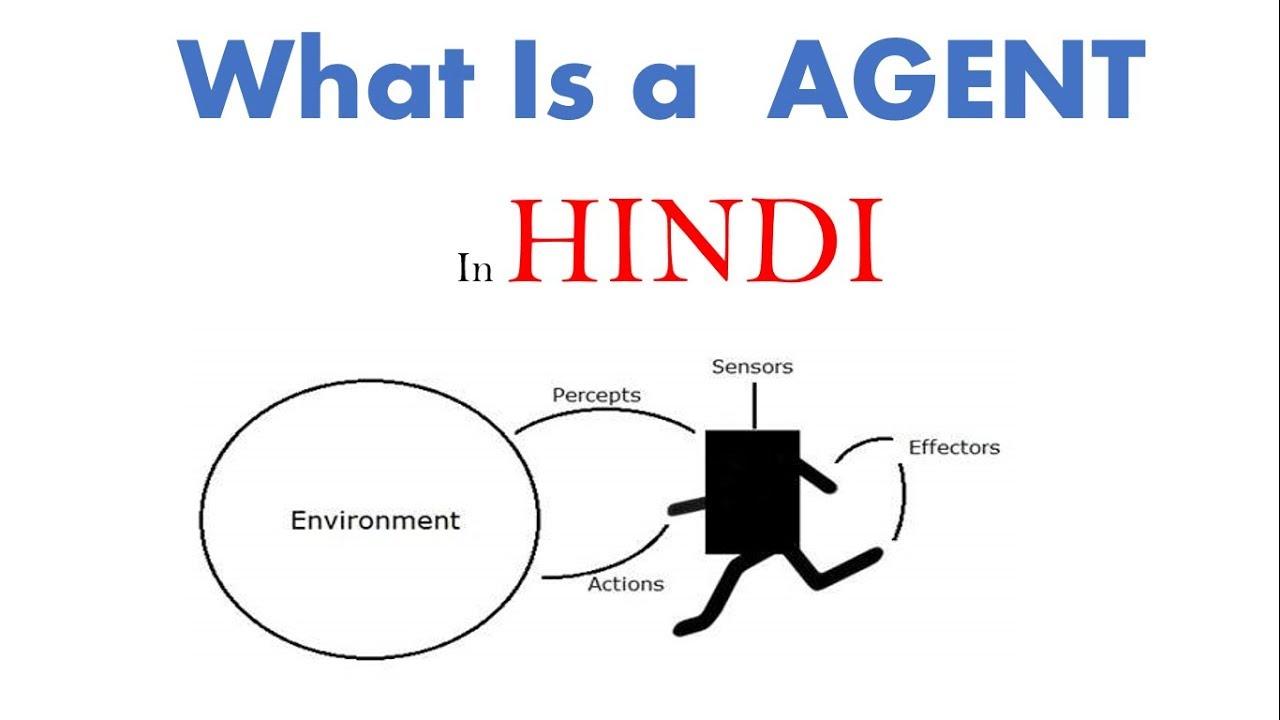 agent and peas description in hindi