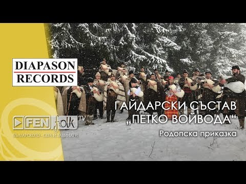 "ГАЙДАРСКИ СЪСТАВ ""ПЕТКО ВОЙВОДА"" - Родопска приказка / Rodopska prikazka (4K)"