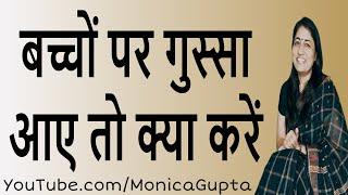 क्या करें जब बच्चों पर गुस्सा आए - When You Get Angry at Your Child - Monica Gupta