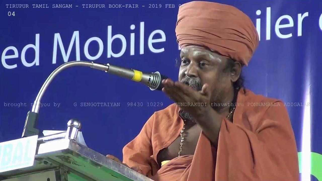 Kundrakudi thavathiru Ponnambala Adigalar -Engal Tamil 04 - Tirupur