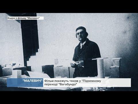 Канал 402: В Івано-Франківську презентували документальний фільм