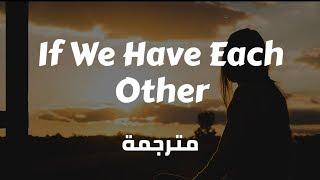 Alec Benjamin - If We Have Each Other (مترجمة حزينة)