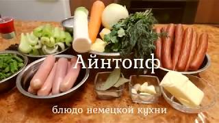 айнтопф-Рецепт немецкого супа
