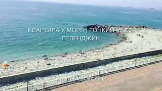Купить квартиру у моря в геленджике без посредников