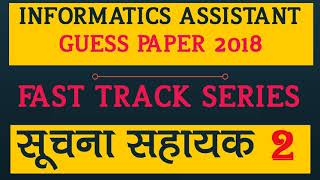 IMPORTANT QUESTIONS - PART-2 INFORMATION ASSISSTANT EXAM 2018