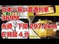 【日本一長い普通列車】JR西日本山陽本線の糸崎〜下関行き普通369Mに乗れなかった【…
