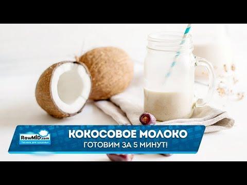 Кокосовое молоко в домашних условиях   Меню вегетарианца