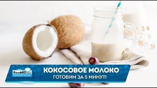 Кокосовое молоко в домашних условиях | Меню вегетарианца