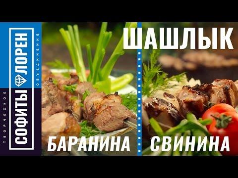 Шашлык из баранины и шашлык из свинины. Вкусный и быстрый рецепт / Вадим Кофеварофф