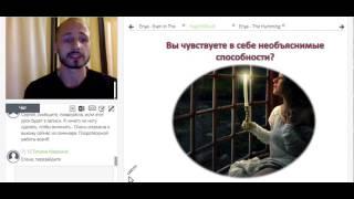 Урок 1 Магии и Ясновидения. Сергей Финько