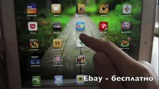 Что у меня на iPad?