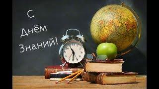 1 сентября! Поздравление с Днем знаний!