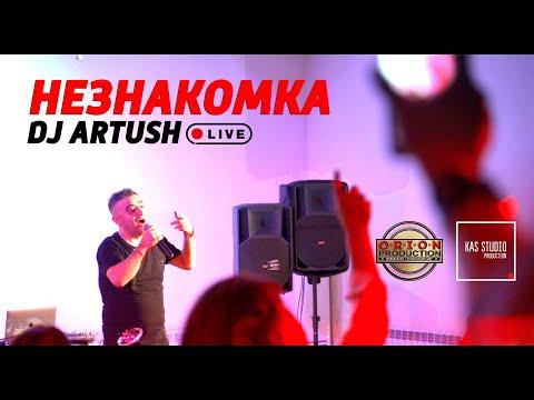 Незнакомка - Dj Artush 🎤🎧Live Stavropol 2019