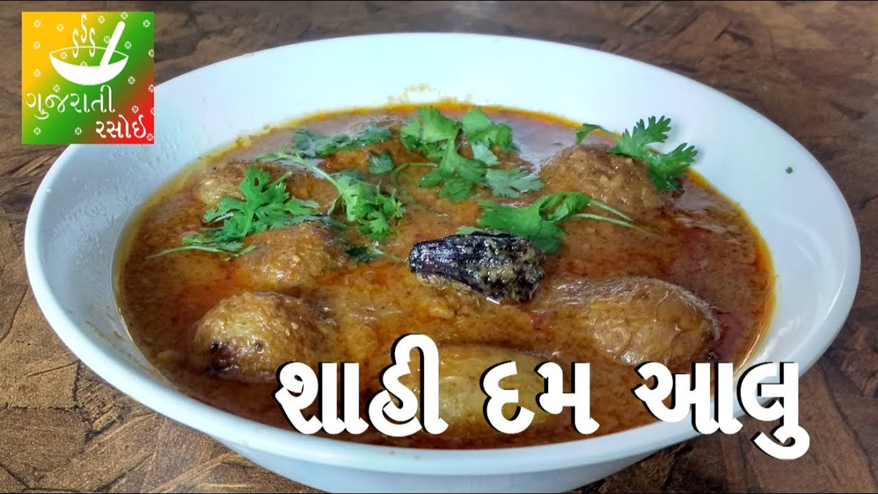 Dum aloo recipe recipes in gujarati dum aloo recipe recipes in gujarati gujarati language gujarati rasoi forumfinder Images