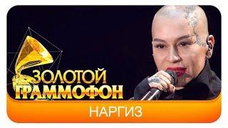 Наргиз Я не верю тебе Live 2016