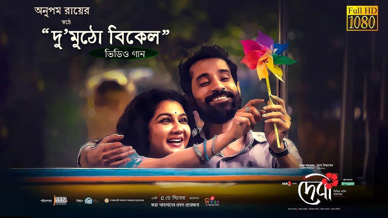 Download Du Mutho Bikel - দু'মুঠো বিকেল l Video Song l Debi l Anupam l Jaya l Animesh l Chanchal l Jaaz