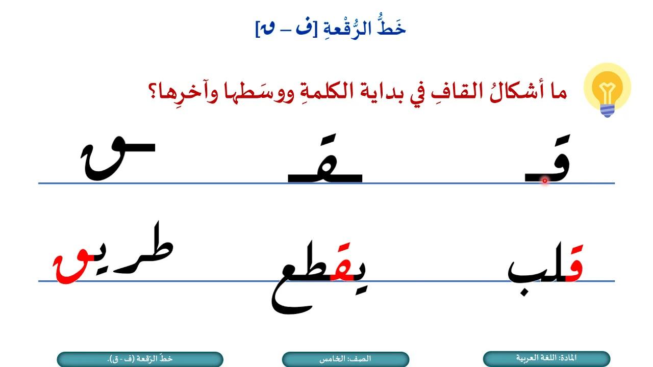 الصف الخامس اللغة العربية خط الرقعة ف ق