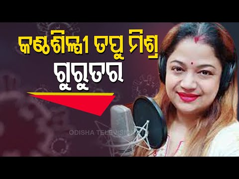 Download Odia Singer Tapu Mishra's Health Condition Critical Post COVID Recovery, Family Pleads For Help