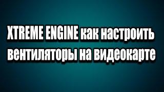 gRAPHICS ENGINE КАК ПОЛЬЗОВАТЬСЯ