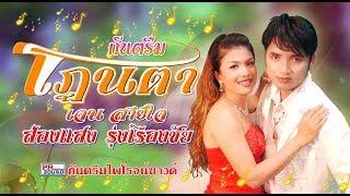 กันตรึมโดนตา ส่องแสง รุ่งเรืองชัย,เจน สายใจ Kantrem khmer surin