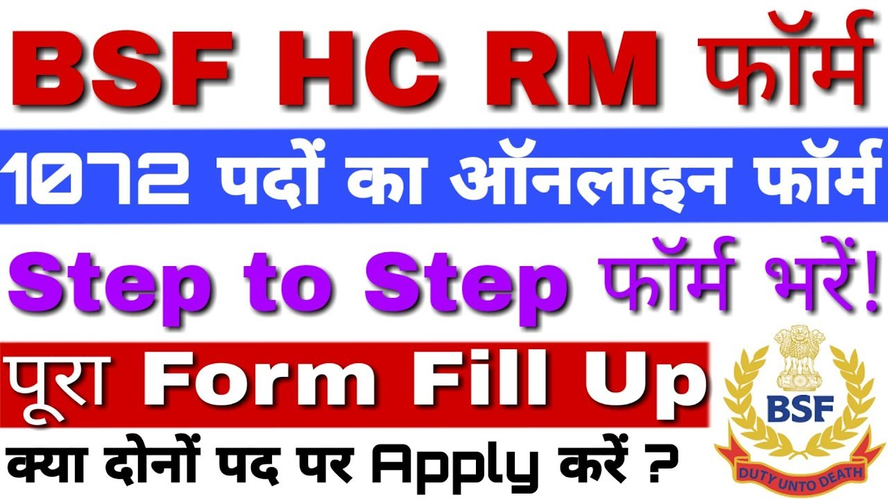 Bsf Hc Application Form 2016, Bsf Head Constable Form Fill Up Rm How To Apply Bsf Head Constable 2019 Online Form  E0 A4 Aa E0 A5 82 E0 A4 B0 E0 A4 Be  E0 A4 Aa E0 A5 8d E0 A4 B0 E0 A5 8b E0 A4 B8 E0 A5 87 E0 A4 B8, Bsf Hc Application Form 2016