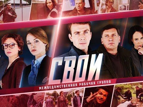 Свои с 1-11 серии (2018) HD 720