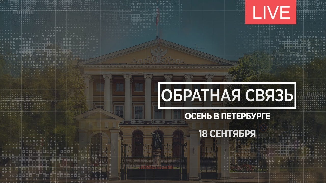 Обратная связь. Осень в Петербурге
