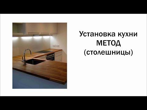 Сборка кухни МЕТОД (часть 3) Столешницы