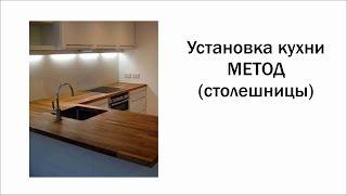 Сборка кухни МЕТОД (часть 3) Столешницы(, 2015-12-12T06:29:47.000Z)