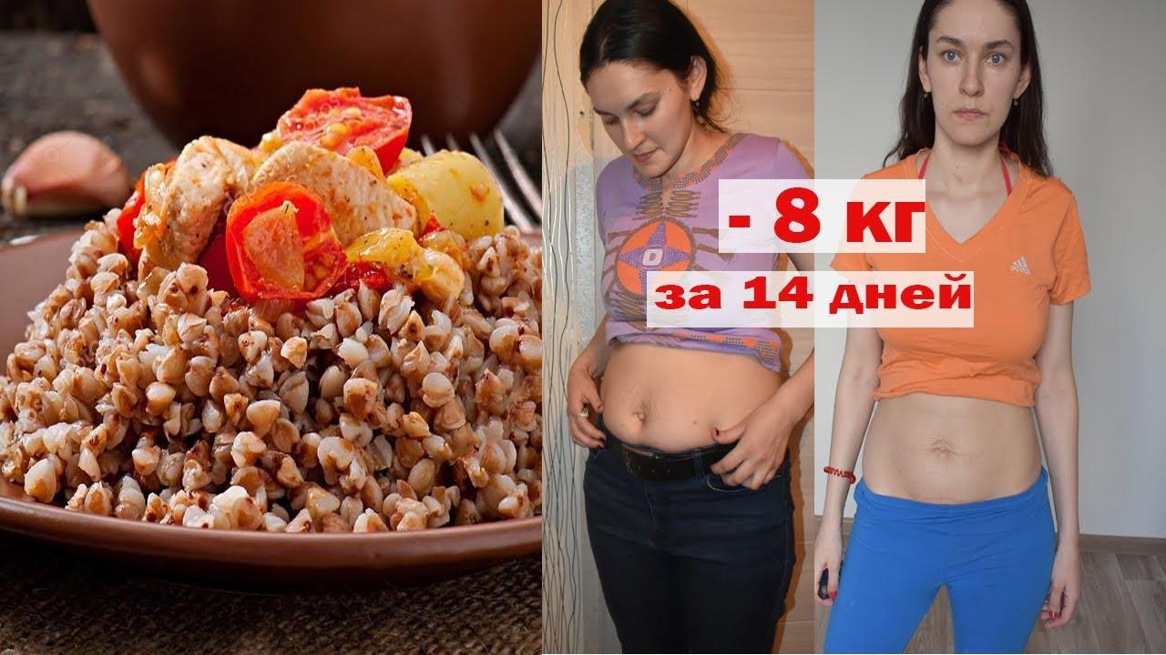 гречневая диета фото похудевших