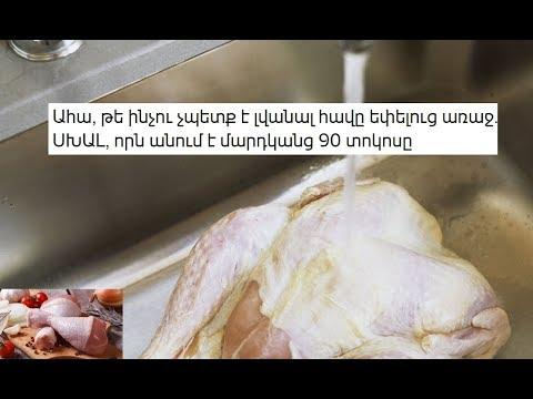 Ըստ այս մասնագետի՝ Չպետք է լվանալ հավը եփելուց առաջ