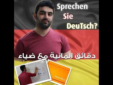 دقائق ألمانية مع ضياء (112) -um..zu/damit-1