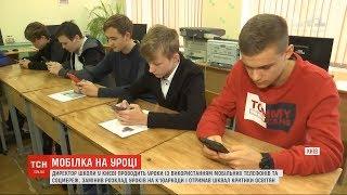 Директор школи у Києві проводить уроки із використанням мобільних телефонів