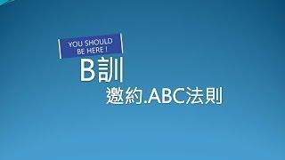 二、B訓 (邀約以及ABC法則)-Cora thumbnail