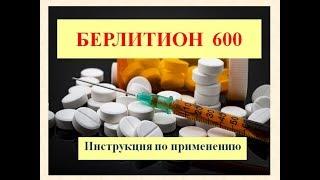 Берлитион 600 (раствор для инфузий): Инструкция по применению