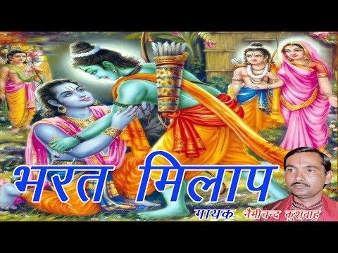 भरत मिलाप किस्सा रामायण | Bhrat Milap | Nemi Chand Kushwah | Trimurti Cassette