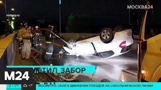 Смотреть видео В Шипиловском проезде BMW влетел в бетонное ограждение - Москва 24 онлайн