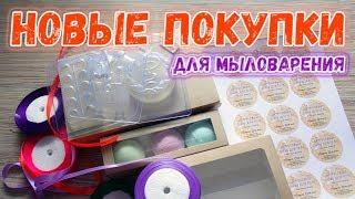 Новые покупки для мыловарения 🍏 Домашнее мыловарение для новичков 🍏 Мыло ручной работы