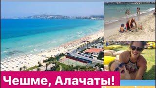 Rooms beach Чешме, Алачаты или турецкие Мальдивы! Наш день на пляже! Измир, турция!