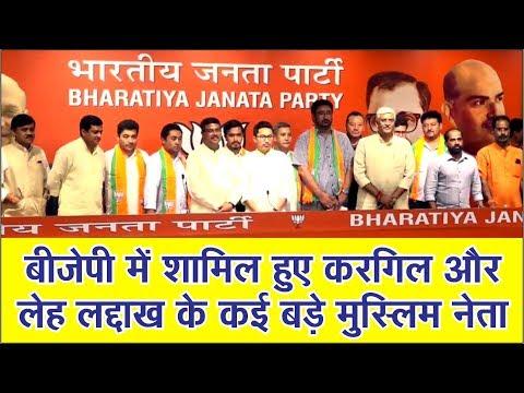 #hindi #breaking #news #apnidilli बीजेपी में शामिल हुए करगिल और लेह लद्दाख के कई बड़े मुस्लिम नेता