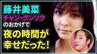 藤井美菜、チャン・グンソクのおかげで夜の時間が幸せだった![日本語字...
