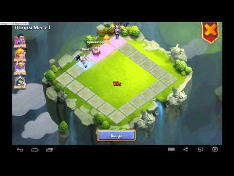 Прохождение игры битва замков часть 1