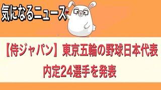 【#侍ジャパン】【東京五輪の野球日本代表、内定24選手を発表】【気になるニュース】