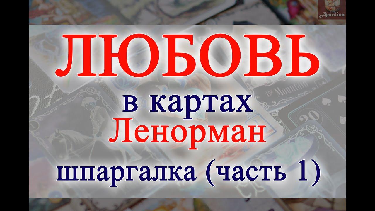Lyubov I Otnosheniya V Kartah Lenorman Znachenie Kart Moi Shpargalki Chast 1 Youtube Karta Magicheskie Karty Znacheniya Kart Taro
