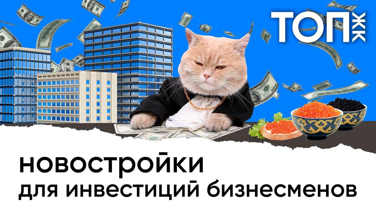 Обзор новостроек СПб для инвестиций бизнес-класса. В какие новостройки инвестировать в СПб?│Часть 1