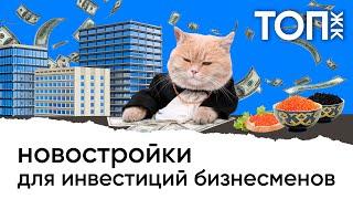 Обзор новостроек СПб для инвестиций бизнесменов. В какие новостройки инвестировать в СПб?│Часть 1